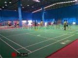 專業羽毛球場建設、PVC羽毛球場地膠安裝廠家