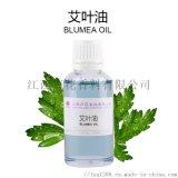艾草精油 蒸餾提取 優質艾草精油化妝品原料