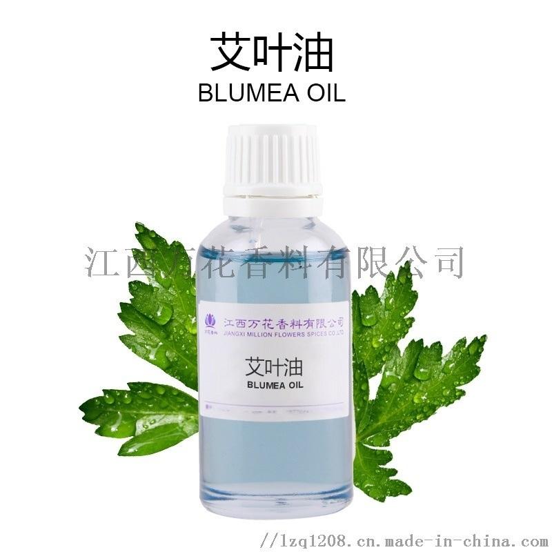 艾草精油 蒸馏提取   艾草精油化妆品原料