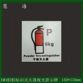 供應消防栓滅火器夜光標籤 自帶背膠熒光安全警示標牌