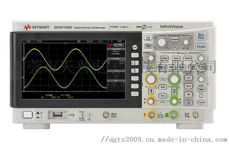 是德數位示波器DSOX1102G儀器參數