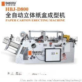 HBJ-D800汉堡纸盒成型设备(药盒生产机械)