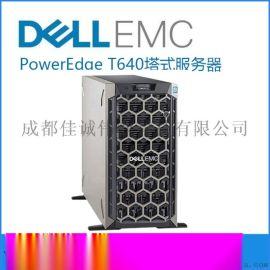 四川戴尔T640高性能塔式服务器代理商报价