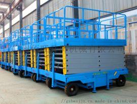 移动式升降机厂直销佰旺牌移动式升降平台高空作业平台