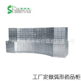 不锈钢医药柜,中药柜器械柜,弧形组合调剂柜