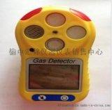 臨滄攜帶型四合一氣體檢測儀13572886989