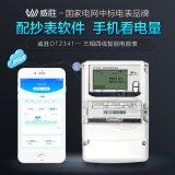 長沙威勝DTSY341-MD3三相預付費電能表物聯網電錶 免費配套抄表系統