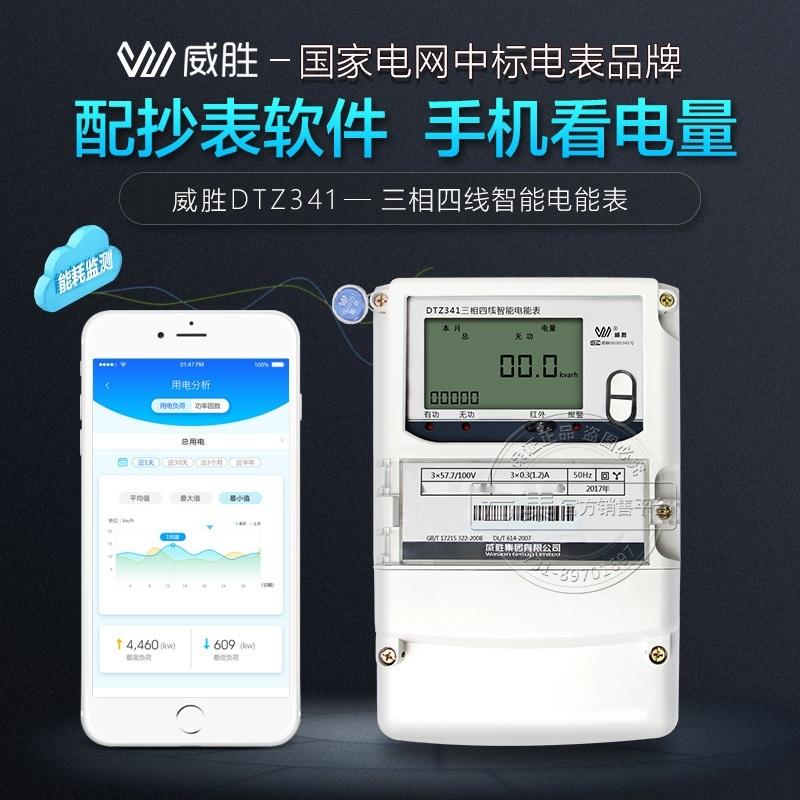 长沙威胜DTSY341-MD3三相预付费电能表物联网电表 免费配套抄表系统