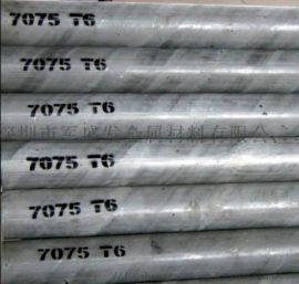 A7075铝棒 耐磨7075硬铝板 7075铝管