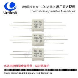 P2R UMI 电热毯用温度水泥电阻 日本内桥