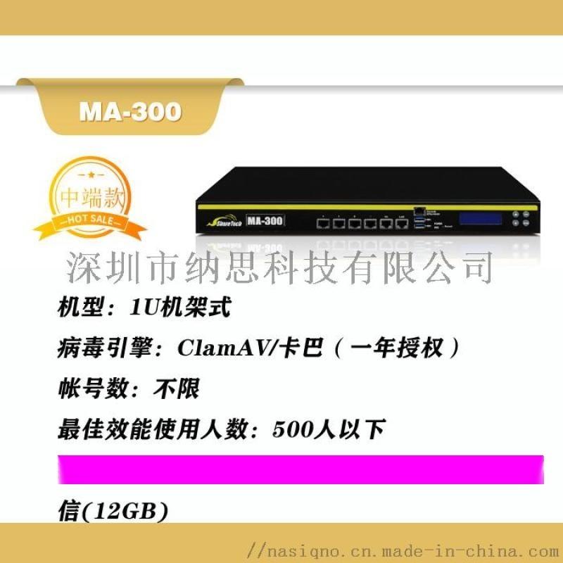 邮件归档服务器邮件稽核审计过滤垃圾病毒邮件网关MA-300