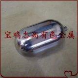 磁性浮球  浮子  鈦浮球  浮子