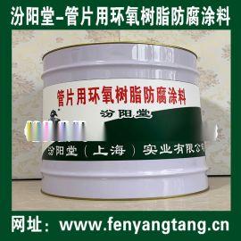 管片用环氧树脂防腐涂料、方便,工期短,施工安全简便