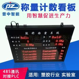塑胶业胶料称量系统电子看板
