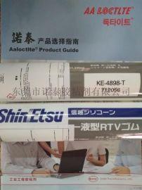 信越4890-T硅胶/密封胶/红胶/高温防水绝缘胶