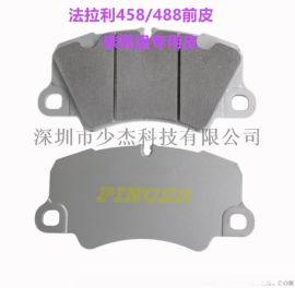 碳陶剎車盤專用剎車皮