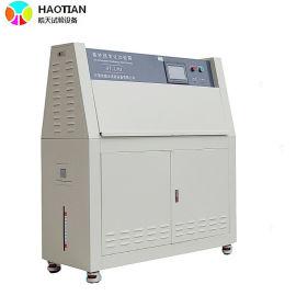 UVA340紫外線加速老化試驗箱 耐黃耐候試驗機