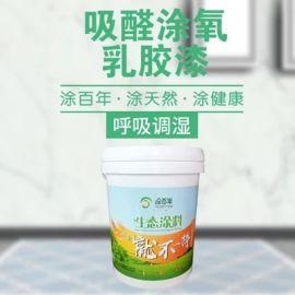 无甲醛环保无机生态涂料新型乳胶漆