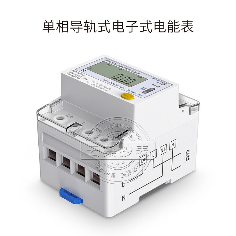 社为DDS8500-NF单相电子式导轨式电能表
