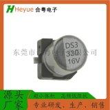 小尺寸330UF16V6.3*7.7贴片铝电解电容 高频低阻SMD电解电容