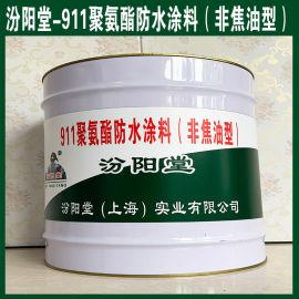 911聚氨酯防水涂料(非焦油型)、良好的防水性