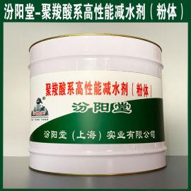 聚羧酸系高性能减水剂(粉体)、方便、工期短