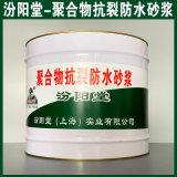 批量、聚合物抗裂防水砂漿、銷售、聚合物抗裂防水砂漿