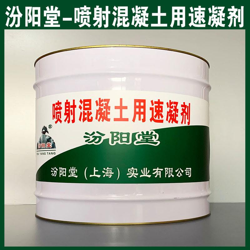 喷射混凝土用速凝剂、良好防水性、喷射混凝土用速凝剂