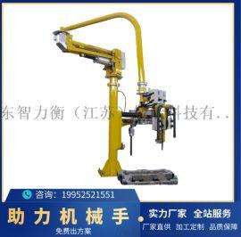 东智力衡 助力机械手 辅助搬运工件机器人