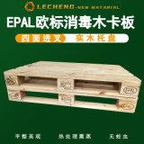 東莞歐標卡板生產熱處理燻蒸1200*800歐標卡板