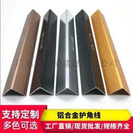 铝合金护墙角保护条 金属墙护角条 阳角防撞封边条