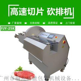 砍排机 全自动砍排切片机 火腿奶酪自动切片机