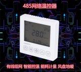 485联网温控器 Modbus房间温度控制器