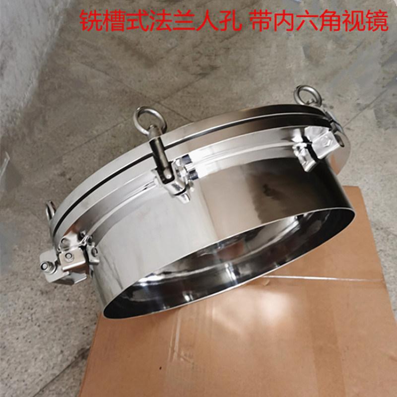 視鏡人孔 發酵罐搪化罐人孔 啤酒發酵罐通用人孔