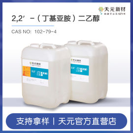 2, 2'-(丁基亚胺)二乙醇(BIDE)