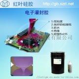 双组分有机硅电子灌封硅胶电线板密封专用液体硅胶