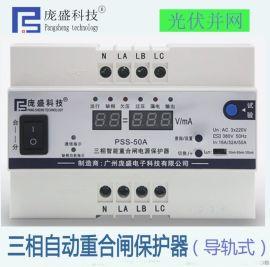 三相漏电保护器自动重合闸剩余电流动作断路器过欠压