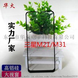 适用于三星M21/M31/A31/A11钢化膜 2.5D手机钢化玻璃膜保护膜批发