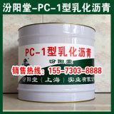 直销PC-1型乳化沥青  、PC-1型乳化沥青厂价