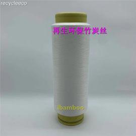 环保再生竹炭丝 竹炭纤维 再生环保面料 竹炭浴巾