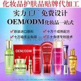 ODM修护红脸面霜代加工精华霜广州雅清化妆品护肤品oem贴牌半成品