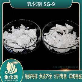 乳化剂 SG系列 SG-9 厂家供应 sg9