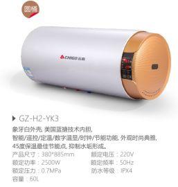 广东志高GZ-H2-YK3磁能储水热水器