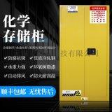 防爆柜化学品存储柜易燃品毒害品存储柜实验室危化品存储柜