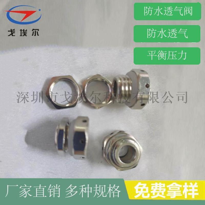 防水透气阀-M5*0.8不锈钢ip68级