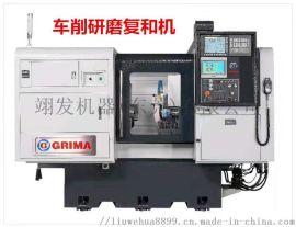 CNC 内外圆研磨复合机KG-500ATC