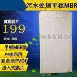 MBR板式膜中空纤维膜企业厂家中水回用设备