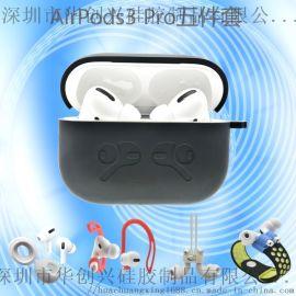适用苹果三代pro3保护套 三代蓝牙硅胶外壳收纳盒