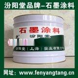 石墨塗料、良好的防水性、耐化學腐蝕性能