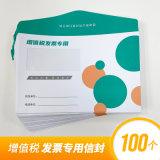 增值税专用信封100个可印刷定制